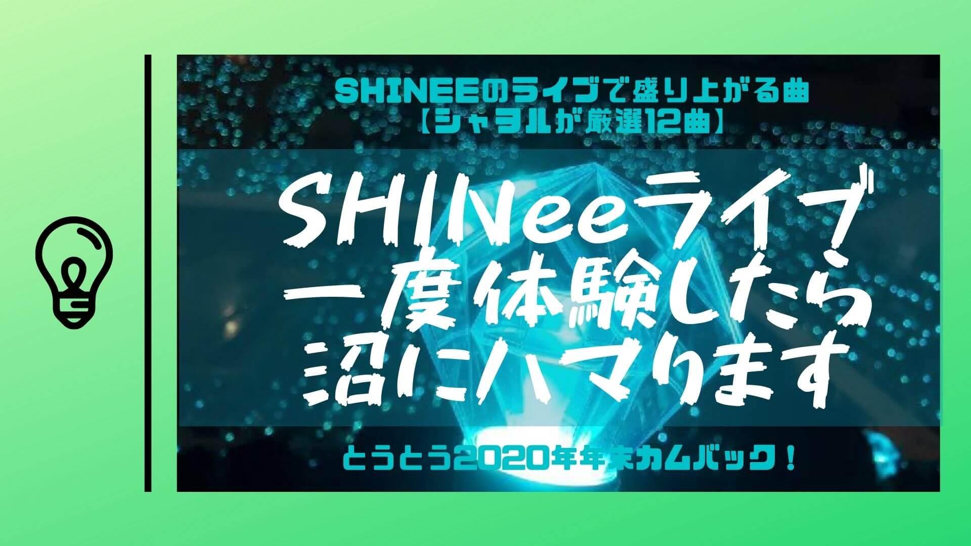 SHINeeライブで盛り上がる曲12選
